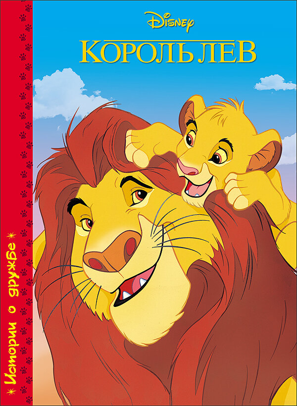 Книга король лев в картинках